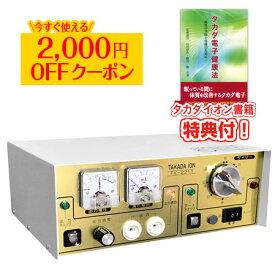 【2000円OFFクーポン】還元電子治療器 タカダイオン TK-2211 (書籍特典付!)【分割払い可】【代引き不可・返品不可】