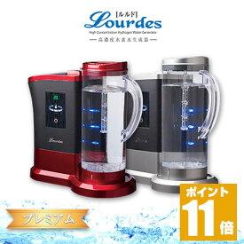 高濃度水素水&水素吸入器 ルルドプレミアム(Lourdes)吸入器セット付 メーカー1年保証