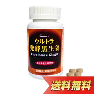 サプリメント ウルトラ発酵黒生姜 30日分【送料無料】