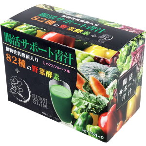 青汁 腸活サポート青汁 植物性乳酸菌入り 82種の野菜酵素+炭 ミックスフルーツ味 3g×25包入 青汁 乳酸菌
