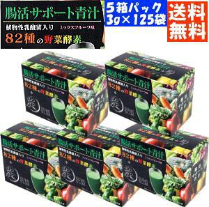 青汁 腸活サポート青汁 植物性乳酸菌入り 5箱セット 82種の野菜酵素+炭 ミックスフルーツ味 3g×25包入 青汁 乳酸菌 送料無料