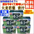 【送料無料】大麦若葉の青汁【5箱】(3gパック×315袋入)