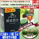 厳選素材の酵素青汁(3gパック×25袋)「日時指定不可」「代引き決済不可」