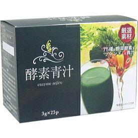 青汁 酵素青汁 乳酸菌入り 送料無料 植物性乳酸菌入り酵素青汁(3gパック×50袋)