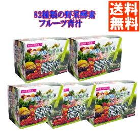 【送料無料】5箱お得セット82種の野菜酵素 フルーツ青汁(3g×25パック)