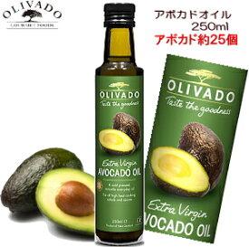 アボカドオイル エキストラバージンオイル 250ml ポイント10倍 2本で 送料無料 あす楽 健康オイル アボカド コールドプレス 食用 ニュージーランド