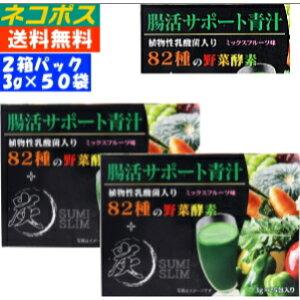 青汁 腸活サポート青汁 植物性乳酸菌入り 82種の野菜酵素+炭 ミックスフルーツ味 3g×50包入 青汁 乳酸菌