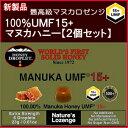 最高級マヌカロゼンジ【2個セット】登場貴重なUMF15+マヌカハニー使用100%マヌカハニー携帯固形版【マヌカハニー/マ…