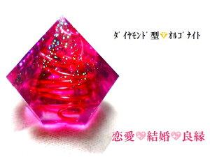 恋愛・良縁・結婚+オルゴナイトパワー★水晶★ダイヤモンド型★オルゴナイト★大★ピンク★パワーストーン★護符(霊符)