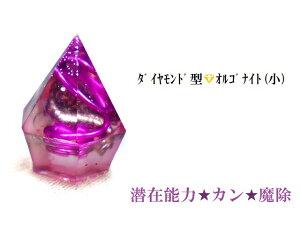 潜在能力UP・魔除・カン+オルゴナイトパワー★水晶★ダイヤモンド極小★小★パープル★パワーストーン★護符(霊符)