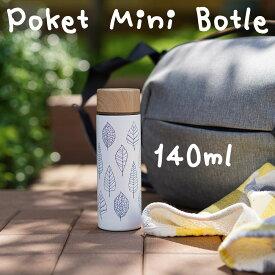 ポケットサイズ ミニボトル ステンレスボトル 保温 保冷 ノジェン 140ml