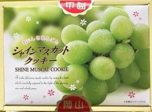 【岡山のおみやげ】岡山 シャインマスカットクッキー 18枚入 (お菓子)(手土産)(プレゼント)(ご当地スイーツ)(おかやま)