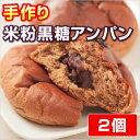 【手作りパン工房ゴン】米粉黒糖アンパン2個