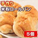 【手作りパン工房ゴン】米粉ロールパン5個