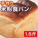 【手作りパン工房ゴン】米粉食パン1.5斤