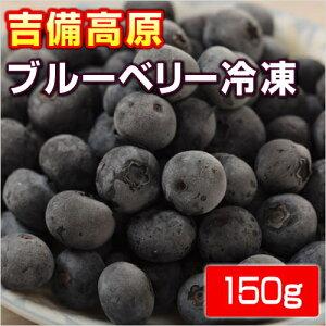 吉備高原ブルーベリー150g 【冷凍】【他の商品と同梱不可】