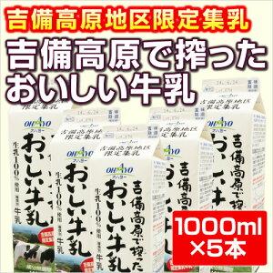 【OHAYOオハヨー】【吉備高原地区限定集乳】吉備高原で搾ったおいしい牛乳1000ml 5本生乳100%使用/成分無調整