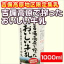 【OHAYOオハヨー】【吉備高原地区限定集乳】吉備高原で搾ったおいしい牛乳1000ml 1本生乳100%使用/成分無調整