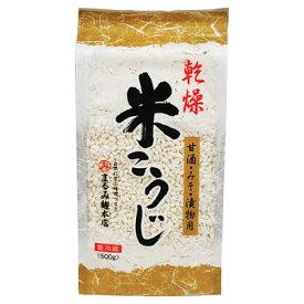 【まるみ麹本店】乾燥 米こうじ 【 500g 】