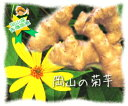 きくいも ●菊芋● 2kg【岡山産】