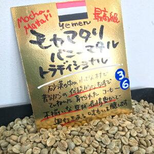 極上 煎りたて ★ モカマタリ トラディショナル イエメン バニーマタル 120 g ★ 生豆 から お好みに 焙煎 おいしい コーヒー ギフト レア 超高級 コーヒー豆 浅煎り 深煎り オーダー焙煎 自家