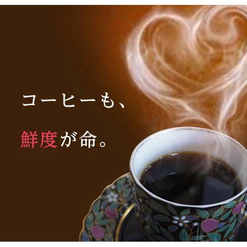 コーヒーも鮮度が命黒