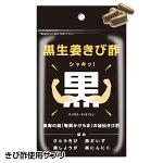 黒生姜きび酢