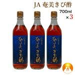 JA奄美きび酢3本セット