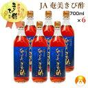 【1本あたり2,500円!】JA奄美きび酢(700ml)6本セット400年にわたる伝統の醸造技術が生み出した香り豊かな逸品 さとう…