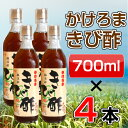 かけろまきび酢(700ml)4本セット400年にわたる伝統の醸造技術が生み出した香り豊かな逸品かけろま 加計呂麻 奄美 お酢…