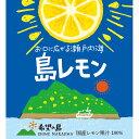 希望の島 レモン果汁 150ml 6本入 100% 国産 ストレート残留農薬ゼロ 愛媛県 中島産 ユーレカレモン使用 香りの果汁シ…