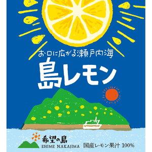 希望の島 レモン果汁 150ml 100% 国産 ストレート残留農薬ゼロ 愛媛県 中島産 ユーレカレモン使用 香りの果汁シリーズ宅飲み 家飲み オンライン飲み会 割材
