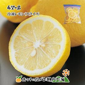 希望の島 国産レモン 500g 残留農薬ゼロ 冷凍レモン【スライスレモン 国産 レモンサワー用】愛媛 中島産