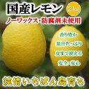 【即発送】【クール便】国産レモン 残留農薬ゼロ 訳あり レモン 2kg【希望の島 レモン 国産 訳あり】愛媛・中島産