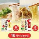 糖質0g麺(平麺8パック・丸麺8パック)セット 【低糖質 低糖質麺 糖質0 糖質ゼロ 糖質制限 麺 食 糖質オフ ヘルシー 健…