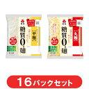 【平麺・丸麺セット】糖質0g麺 16パック(各8パック入)   【低糖質麺 糖質0麺 糖質ゼロ麺 糖質オフ 糖質制限 食 …