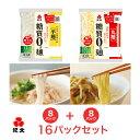 【平麺・丸麺セット】糖質0g麺 16パック(各8パック入)   【 低糖質麺 糖質0麺 糖質ゼロ麺 糖質オフ 糖質制限 食 …