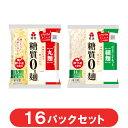 【丸麺・細麺セット】糖質0g麺 16パック(各8パック入)   【低糖質麺 糖質0麺 糖質ゼロ麺 糖質オフ 糖質制限 食 …