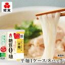 【平麺1ケース】糖質0g麺 8パック    【低糖質麺 糖質0麺 糖質ゼロ麺 糖質オフ 糖質制限 食 ヌードル ヘルシー 健…