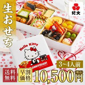 600円OFFクーポン配布中【早割 冷蔵】紀文 生詰め...