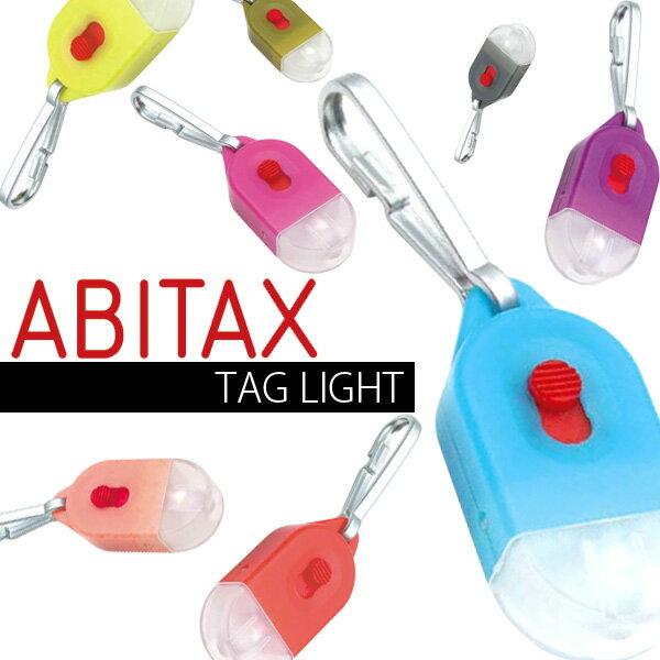 メール便OK ABITAX アビタックス タグライト 0510 日本製 ミニライト ポケットライト 超小型LEDライト 懐中電灯 お散歩用品 お散歩グッズ ストラップ キーホルダー LEDライト アウトドア あす楽