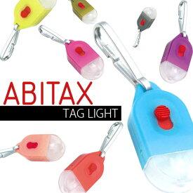 メール便OK ABITAX アビタックス タグライト 0510 お散歩用品 お散歩グッズ 日本製 ミニライト ポケットライト 超小型LEDライト 懐中電灯 ストラップ キーホルダー LEDライト アウトドア あす楽