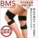 送料無料 バイオメカサポーター 膝関節 フリーサイズ 歩行 姿勢の矯正