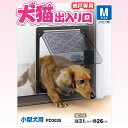 網戸専用 犬猫出入り口 小型犬用 PD3035 扉 ペットドア 網戸用ペットドア
