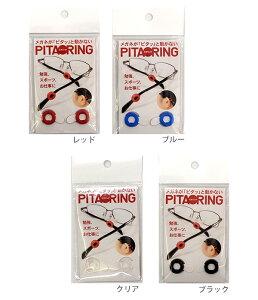 ピタリング メガネズレ 防止 日本製 PITA RING