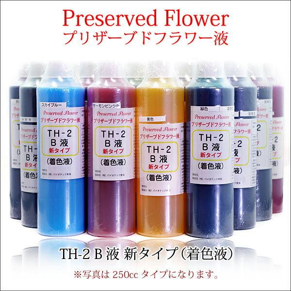 プリザーブドフラワー液 TH-2 B液 新タイプ 500cc 着色液 手作り プレゼント おしゃれ お祝い 花材 枯れない花