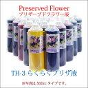 らくらくプリザ液 TH-3 500cc プリザーブドフラワー バラ用 着色液 手作り プレゼント おしゃれ お祝い 花…
