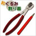 あす楽 和くるみ割り器 ほじくるみん付き クルミ割り器 胡桃割り器 日本製