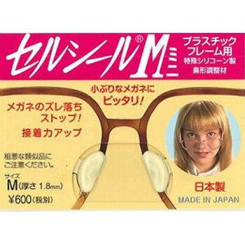 あす楽 メール便OK セルシールM ミニ 特殊シリコン製鼻型調整材 プラスチックフレーム用 メガネずり落ち防止 ノーズパッド 痛いメガネ跡対策 メガネ シリコン 眼鏡 鼻あて 鼻パッド ズレ防止 シール