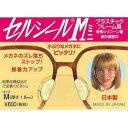 あす楽 メール便OK セルシールM ミニ 特殊シリコン製鼻型調整材 プラスチックフレーム用 メガネずり落ち防止 …